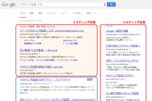Google検索結果 リスティング広告とSEO
