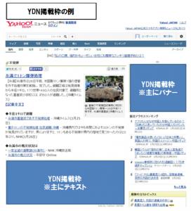 YDN掲載枠の例