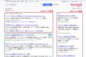 Yahoo!検索結果 リスティング広告とSEO
