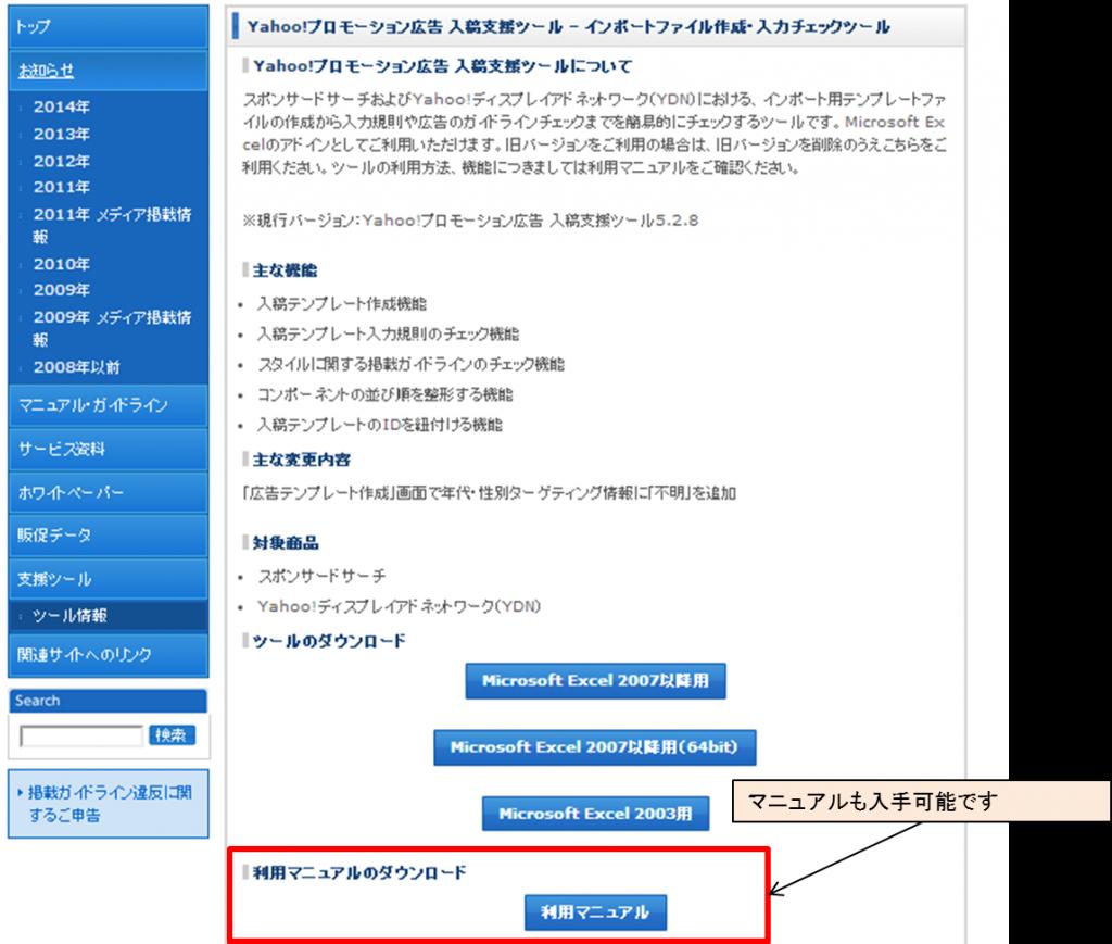Yahoo!入稿支援ツール エージェンシーポータル ダウンロード