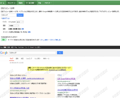 Google広告プレビューと診断