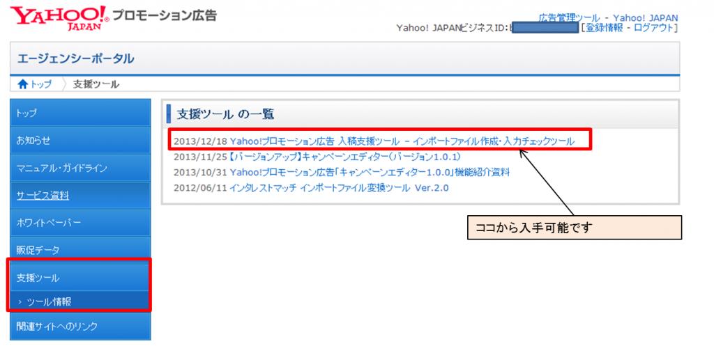 Yahoo!入稿支援ツール エージェンシーポータル