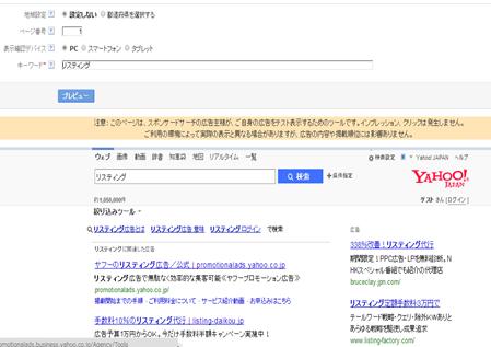 Yahoo!広告プレビューツール