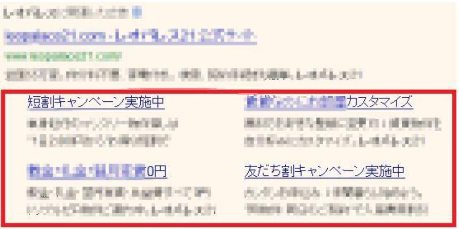 拡張サイトリンク表示例