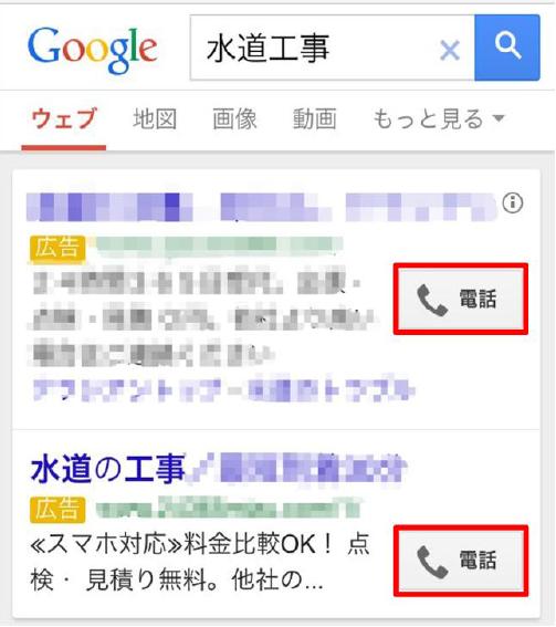電話番号オプション 表示例 Google