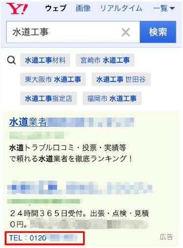 電話番号オプション 表示例 Yahoo!