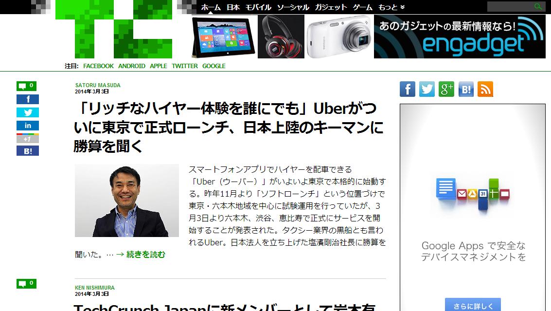 TechCrunch Japan