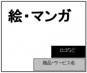漫画・イラスト型バナーレイアウト