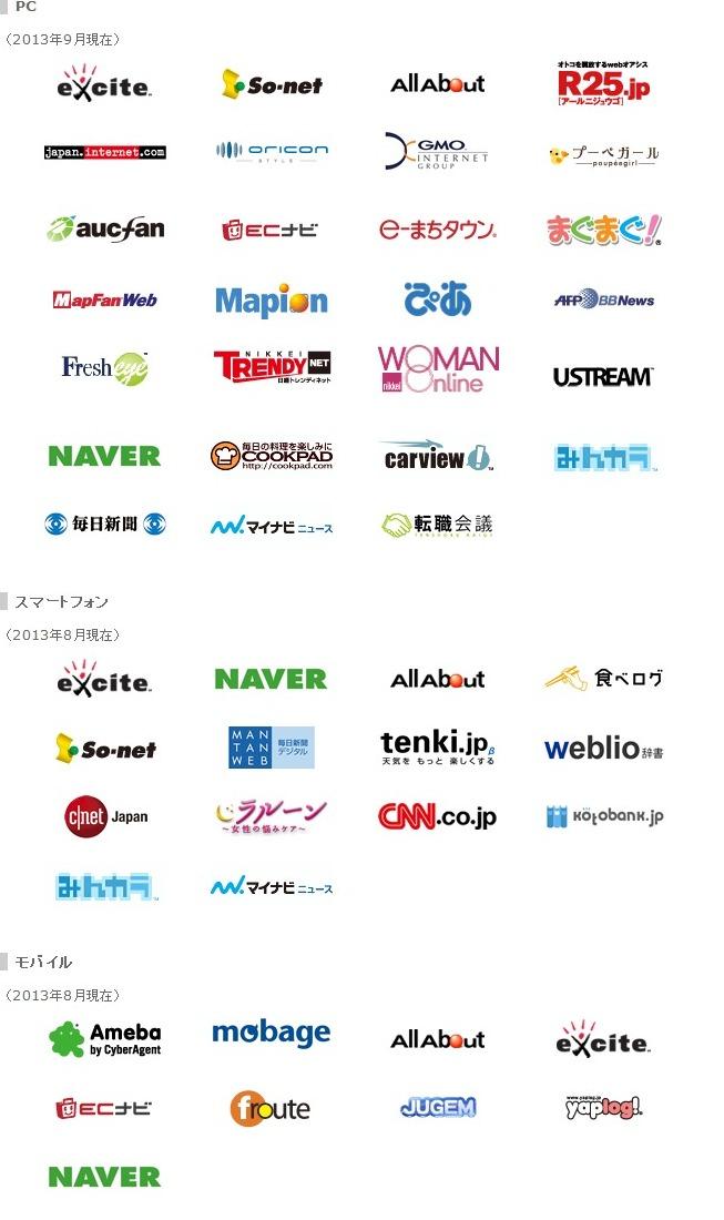 広告掲載サイト(YDN)提携パートナー