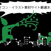 20140516_00アイコン素材