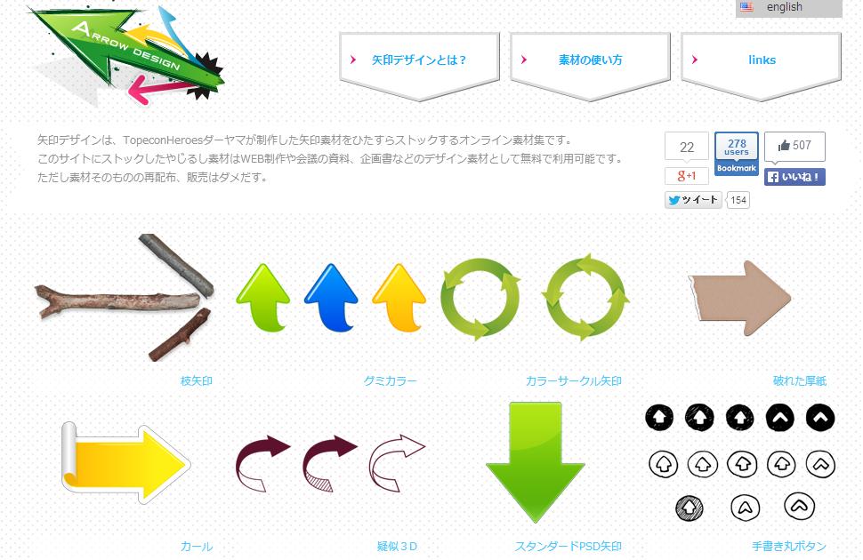 20140516_04矢印デザイン