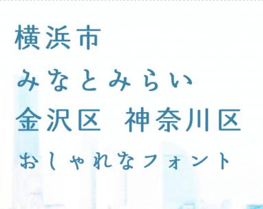 イマジン・ヨコハマ