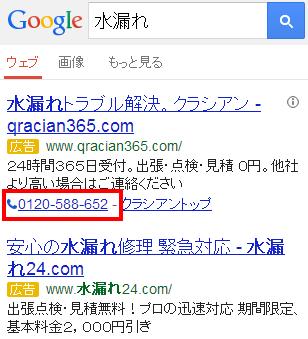 ④電話番号表示オプション