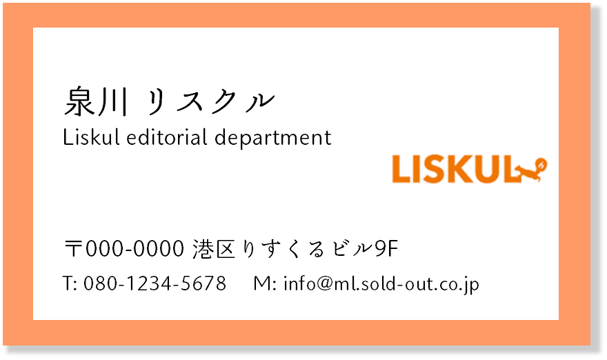 イマジン・ヨコハマ名刺