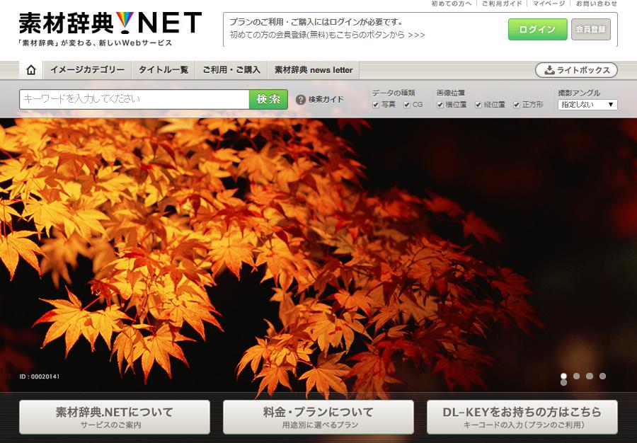 素材辞典.net