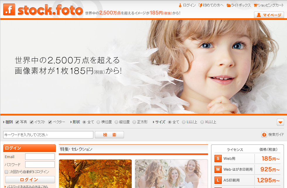 fotostock