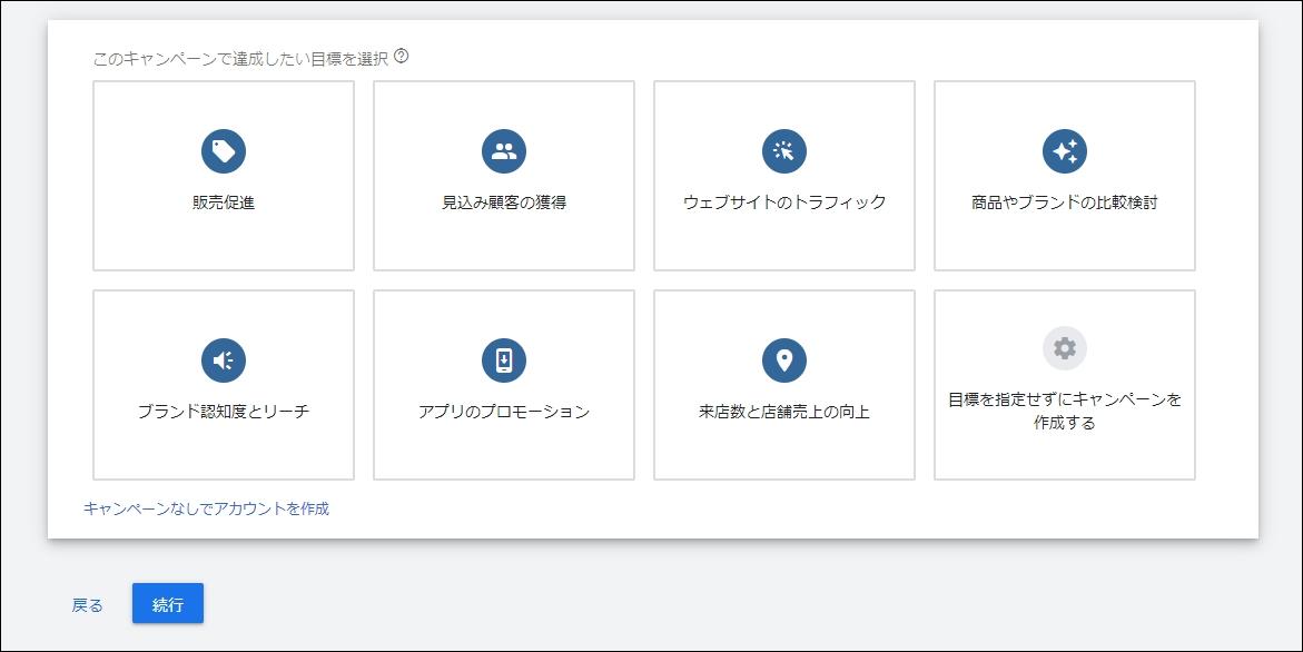 リスティング広告 始め方03|LISKUL