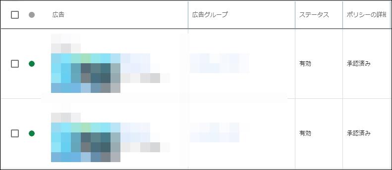 リスティング広告 始め方07|LISKUL
