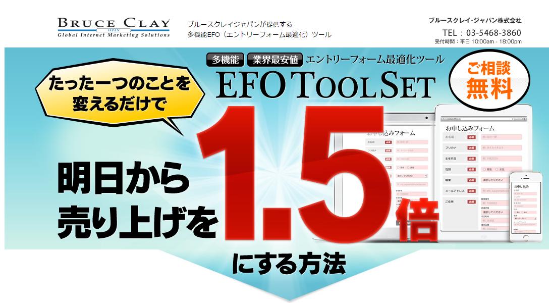 EFOToolSet