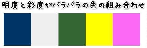 サイトの色の使い方失敗例
