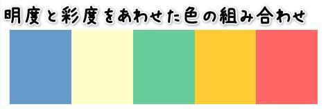 サイトの色の使い方成功例