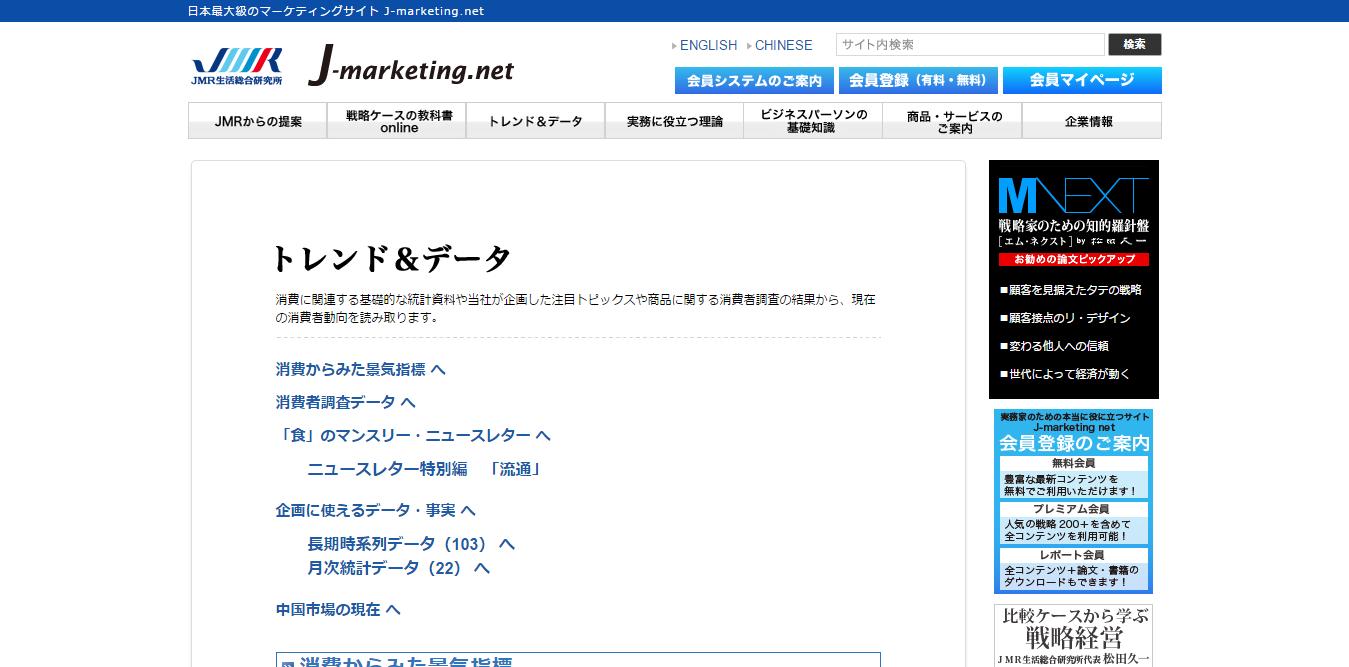 8_JMR生活総合研究所