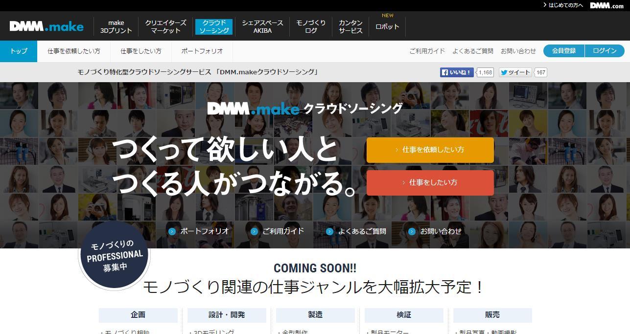 DMM.makeクラウドソーシング