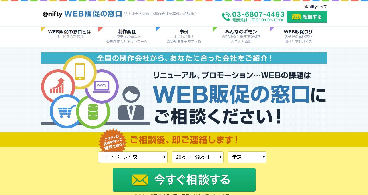 @nifty WEB販促の窓口