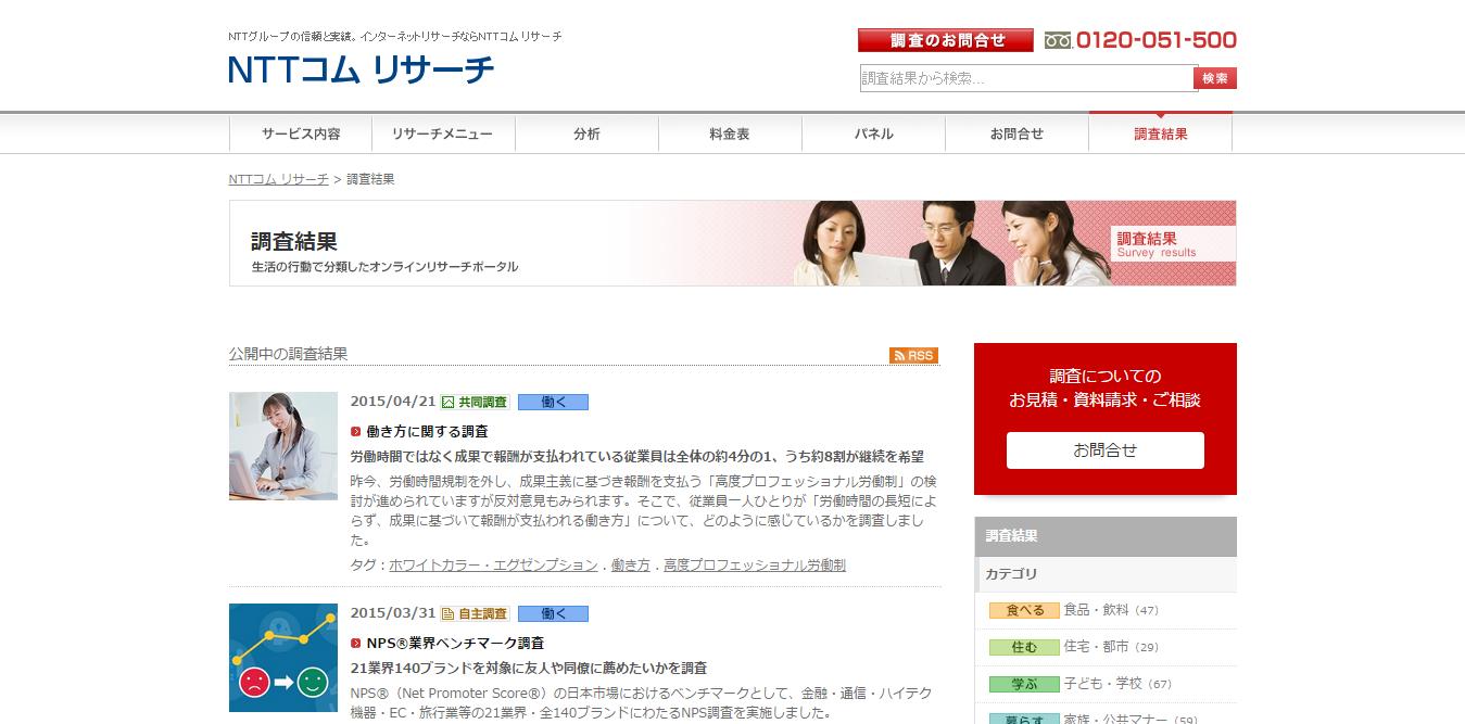14_NTTコム リサーチ