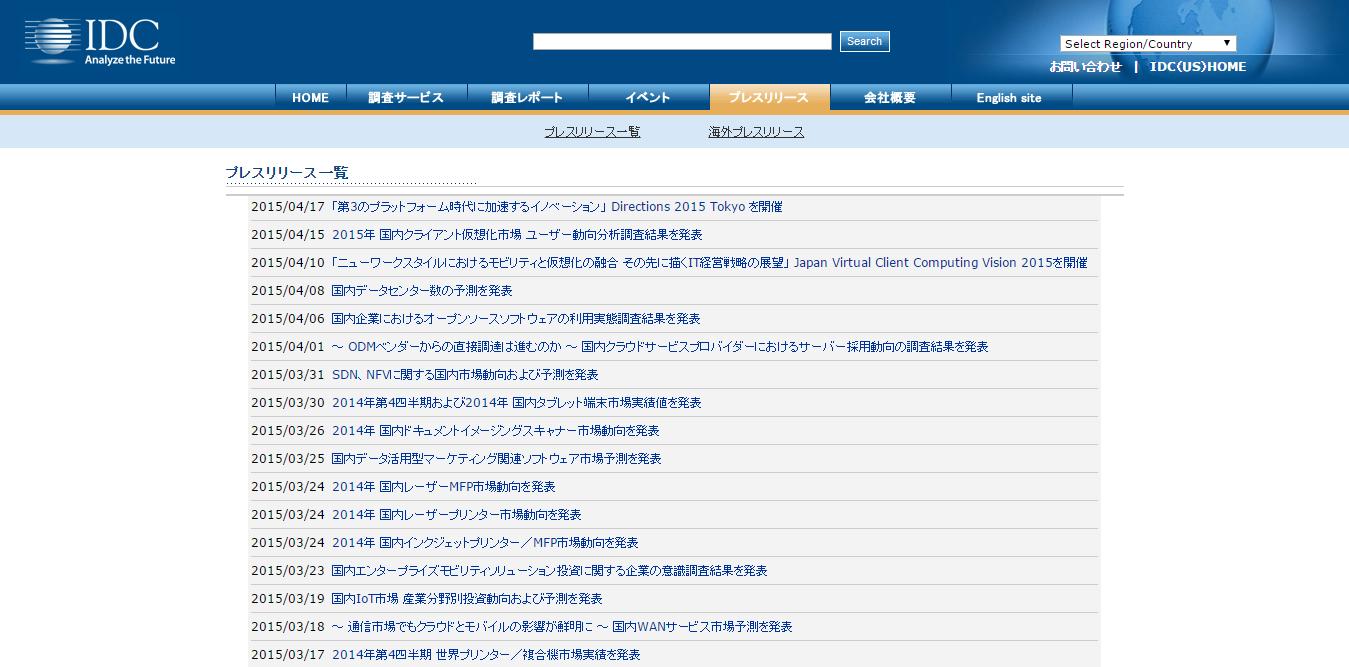 12_IDC Japan 株式会社