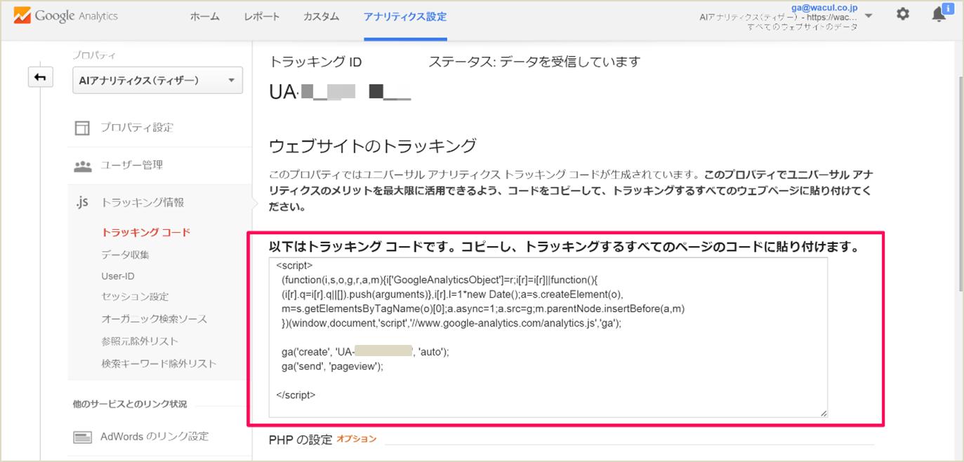 4-Googleアナリティクスのトラッキングコードの取得方法