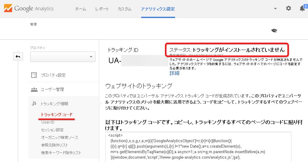 6-Googleアナリティクストラッキングコードの確認方法