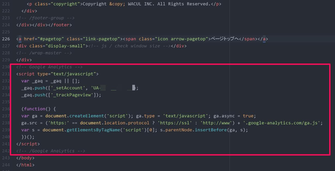 5-Googleアナリティクスのトラッキングコードの貼り付け方
