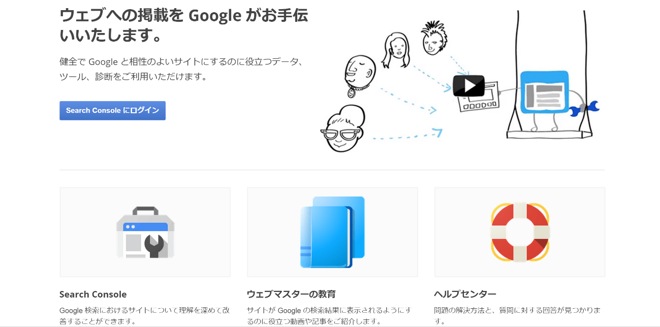 7-Search Consoleとの連携