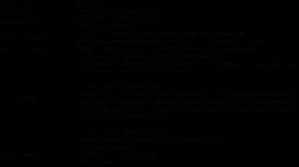 図2-流入元とターゲットの整理
