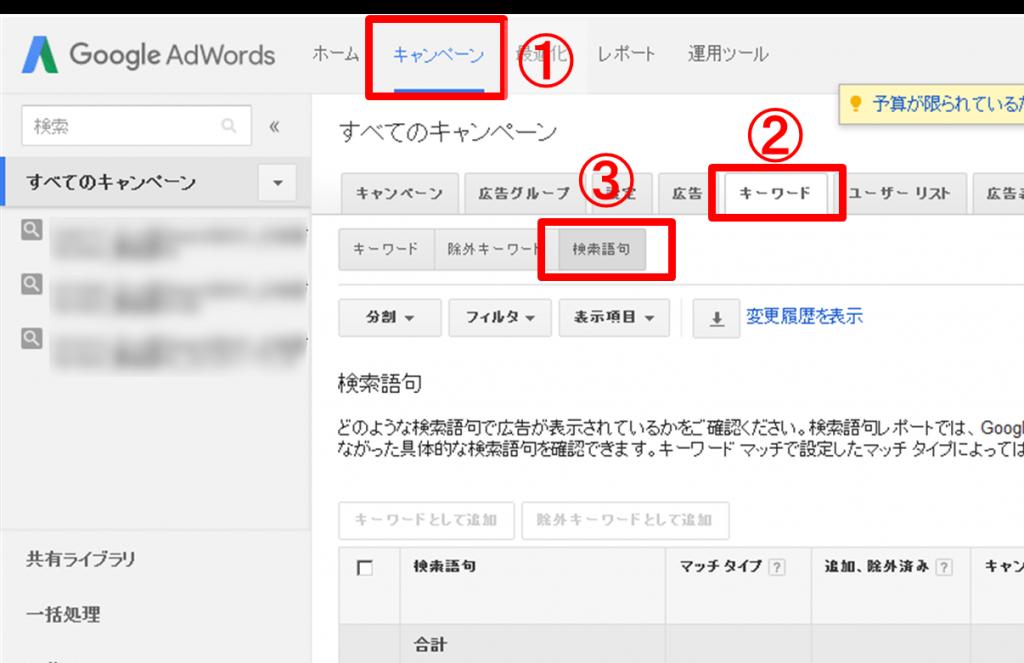 Google AdWordsで「キャンペーン」>「キーワード」>「検索語句」を選択