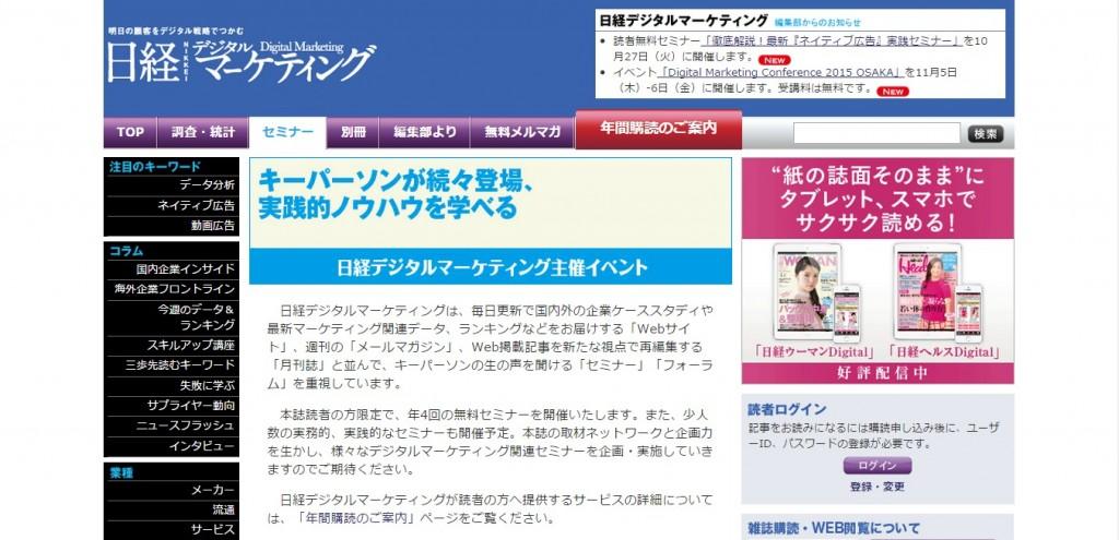 日経デジタルマーケティングセミナー