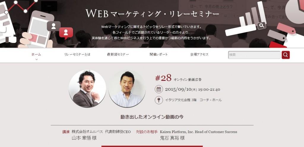 WEBマーケティング・リレーセミナー