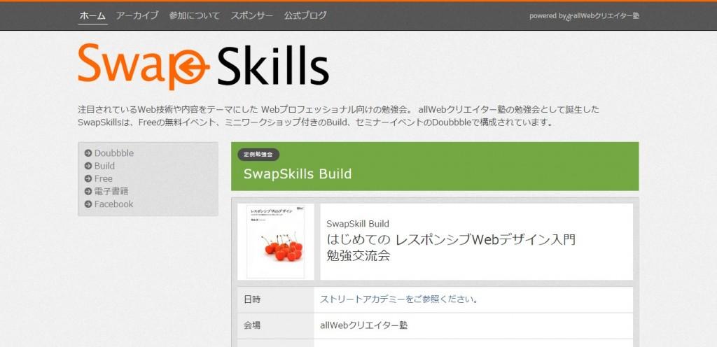 9-swapbuild