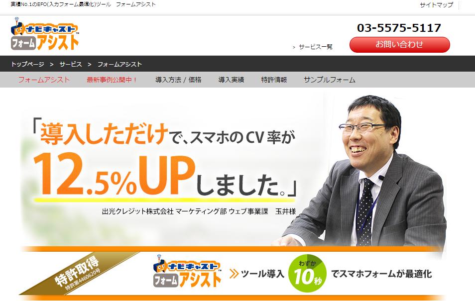 8-スマホサイトからのCVRが12.5%UP/フォームアシスト