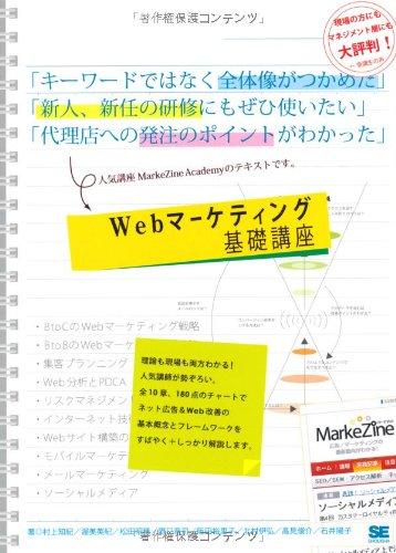 1-Webマーケティング基礎講座