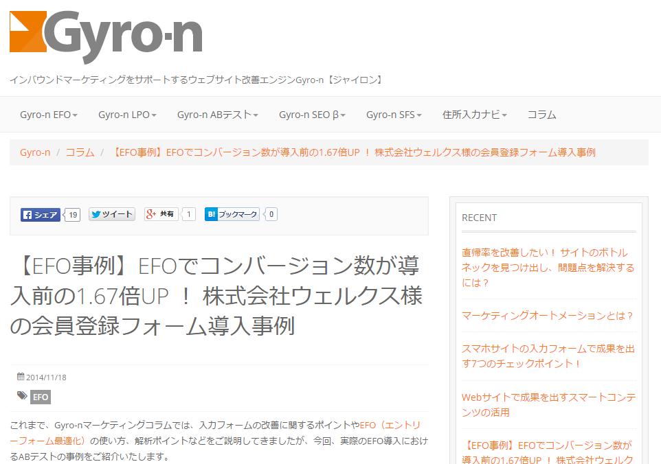 7-EFOでコンバージョン数が導入前の1.67倍UP !/Gyro-n