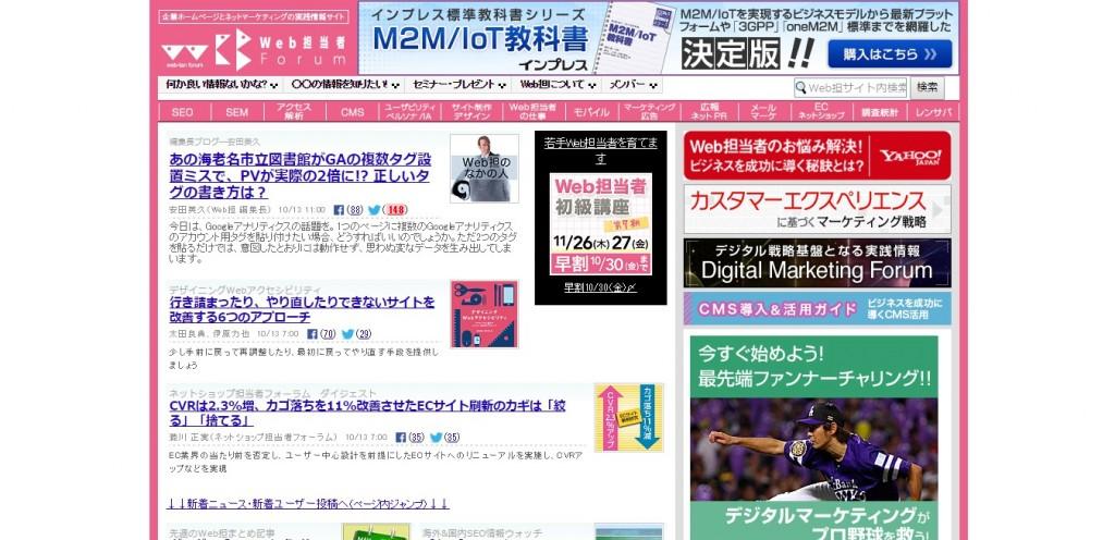5-web担当者Forum