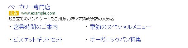 サイトリンク例