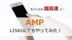 AMPアイキャッチ_matsubara_0331 (1)