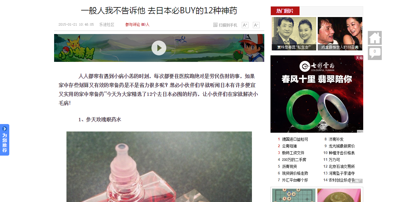 FireShot Capture 6 - 一般人我不告诉他 去日本必BUY的12种神药_旅游频道_中华网_ - http___travel.china.com_vane_shoppi