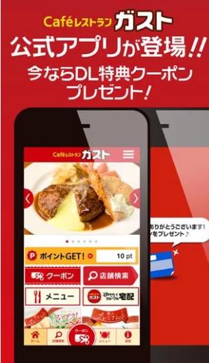 公式モバイルアプリ「ガストアプリ」