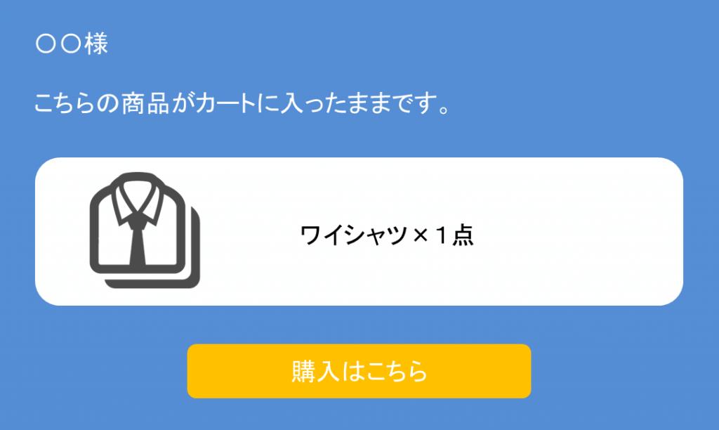 メールマーケティング2