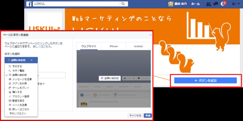 facebookページ活用法8