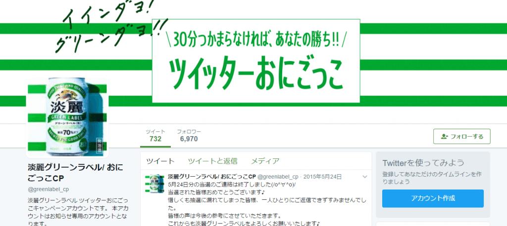 SNSキャンペーン3